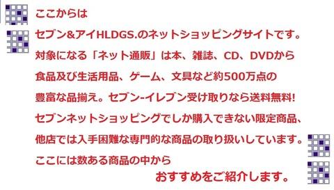 セブンネットショッピングご紹介サイト00