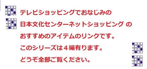 日本文化センターご紹介サイト9