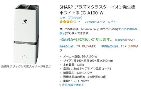 SHARP_イオン発生機題