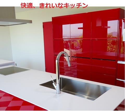 キッチン02題