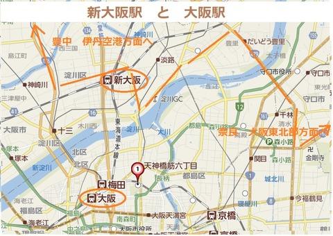 新大阪と大阪駅題