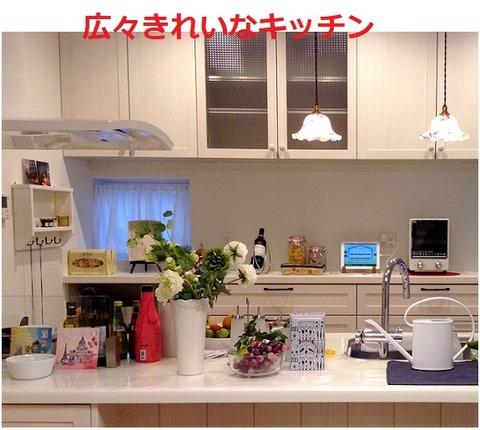 キッチン04題