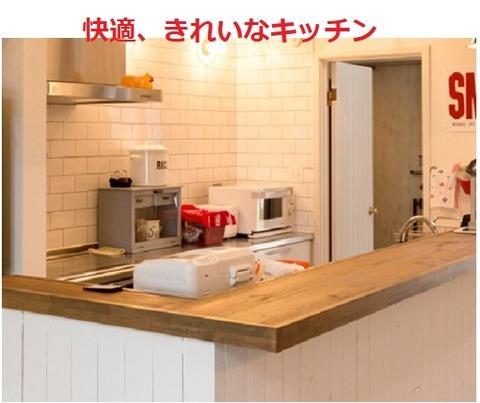 キッチン01題