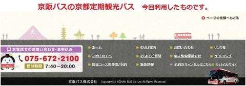 京阪バス定期観光バス題