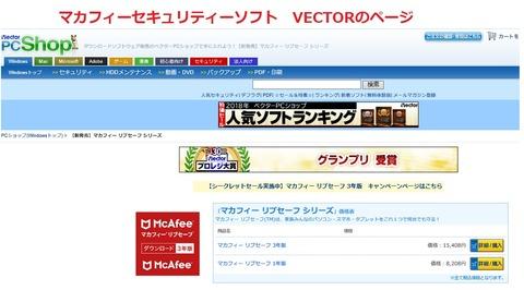 VECTORのマカフィーのページ題