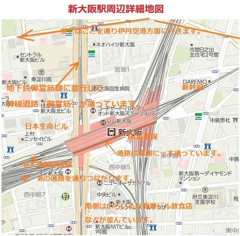 新大阪駅01題