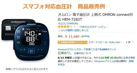スマフォ対応血圧計00題
