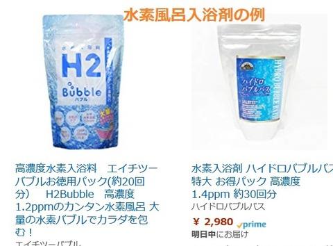 水素風呂入浴z剤題