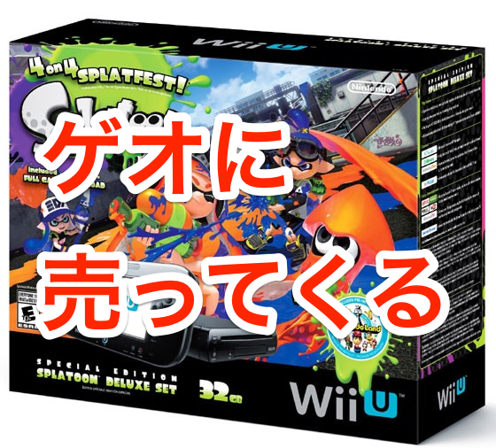 splatoon-wiiu-set