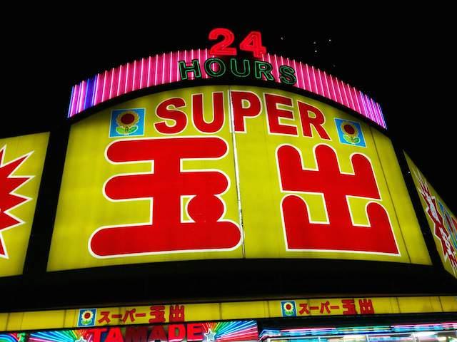 釜ヶ崎スーパー玉出-25