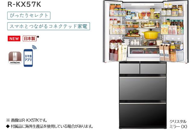 R-KX57K