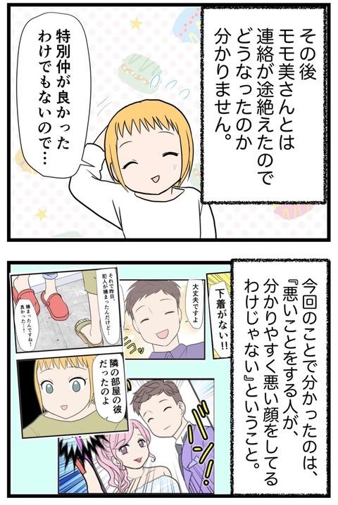 IMG_4194