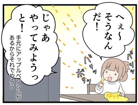 IMG_8757