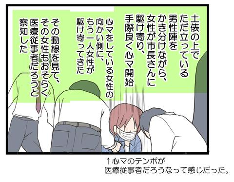 心マ (6)