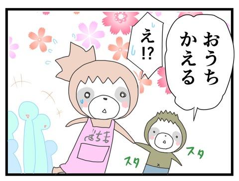 IMG_5370