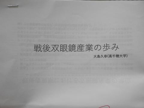 s_P5970852