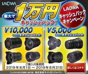 LAOWA2019_cashback_07_300×250_fin