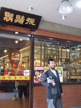 天野さん、立派なお店を台湾にオープン!風ショット