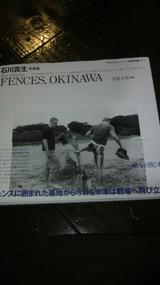 fences okinawa