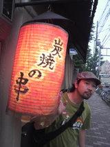 店名「炭焼きの串」屋さん