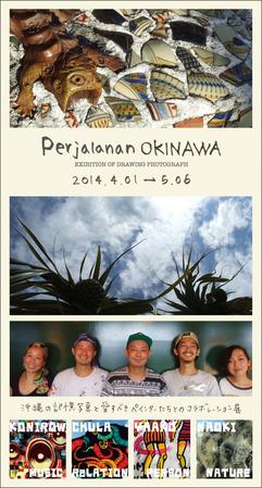 flyer沖縄浜茶用見本