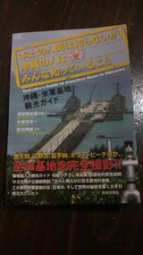本土の人間は知らないが、沖縄の人はみんな知っていること。
