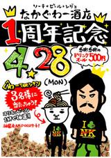 なかぐわー1周年!!