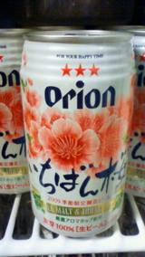沖縄直送!オリオン一番桜