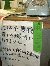 中川ショップカード
