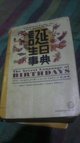 人気の誕生日辞典