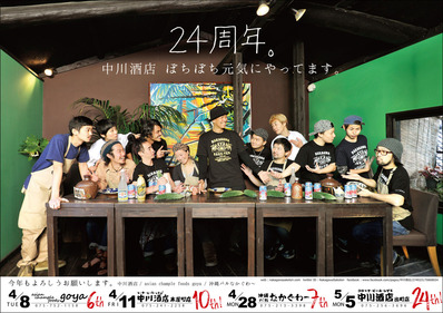 2014周年ポスター2