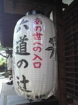 あの世への入り口六道寺