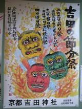 吉田山節分祭