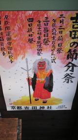 吉田の節分祭