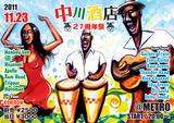 中川酒店21周年祭り