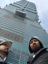 世界で二番目に高いビル台北101と、ゆう&あまの。