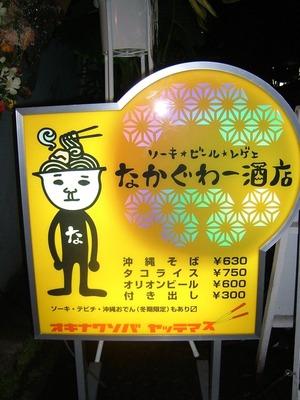なかぐわ〜 010