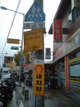 韓国グルメツアー 021