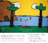 松田大児アートワーク