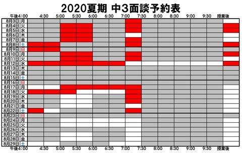 2020中3夏期日程