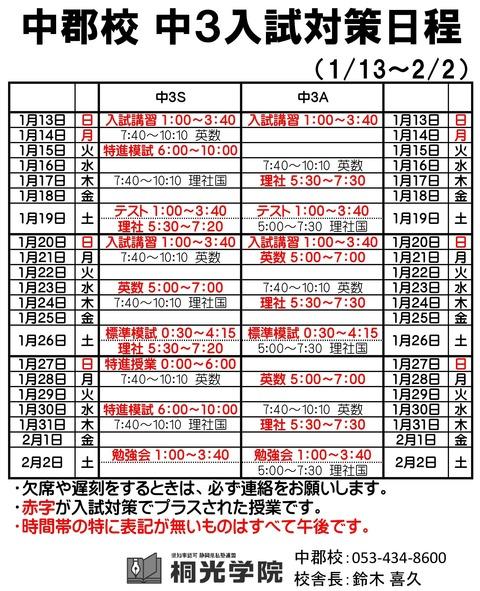 中郡 入試対策1.14~