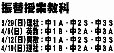 Microsoft Word - 振替授業-01