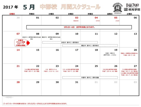 中郡 5月カレンダー