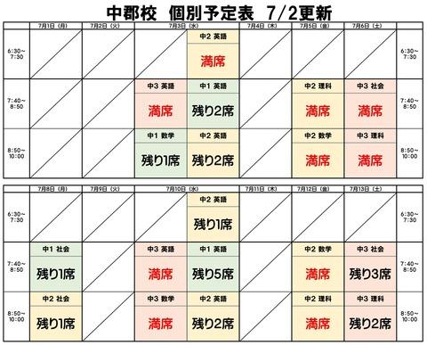 中郡 個別日程表2019