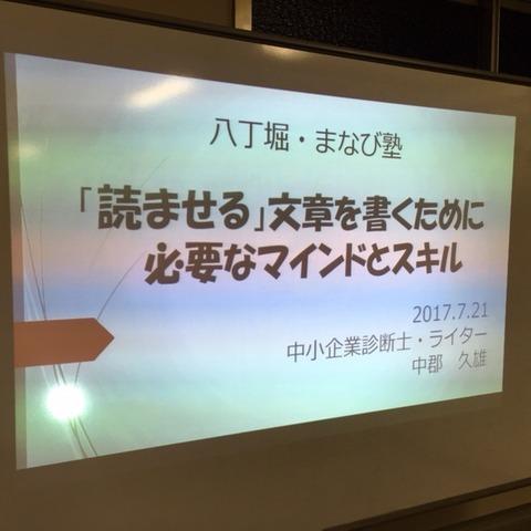 01まなび塾