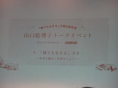 山口イベント