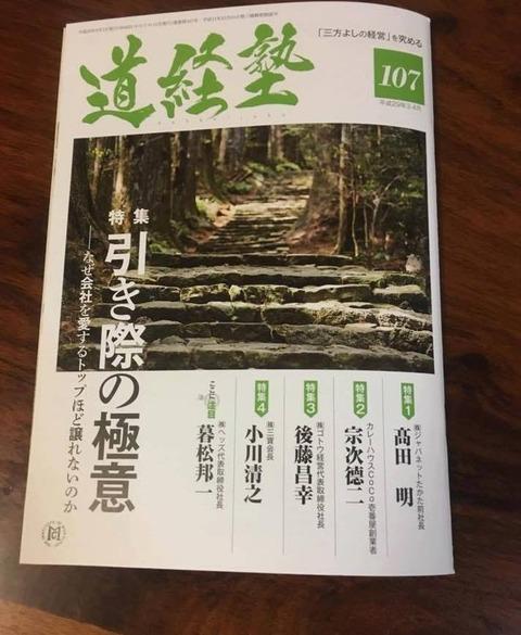 道経塾3月号_2n