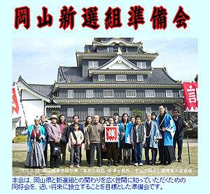 岡山新選組準備会