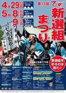 20100424ひの新選組まつりポスター