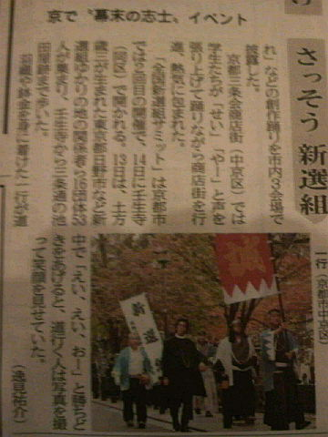 20101113新選組サミット京都17